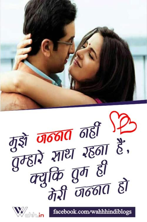 Latest-Love-Quotes-In-Hindi