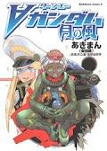 Turn A Gundam: Wind of the Moon