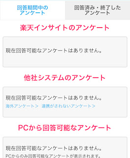楽天インサイトの画面