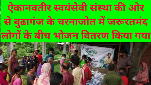 ऐकानवतीर स्वयंसेवी संस्था की ओर से बुढागंज के चरनाजोत में जरूरतमंद लोगों के बीच भोजन वितरण किया गया।