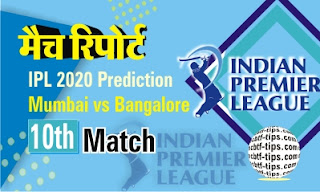 Bangalore vs Mumbai 10th Match Who will win Today IPL13 T20 match? Cricfrog