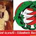 එලිසබෙත් බැතෝරි - Elizabeth Bathory (ලොව විසාලතම කාන්තා ඝාතක - ඝාතන 600+😲😖)
