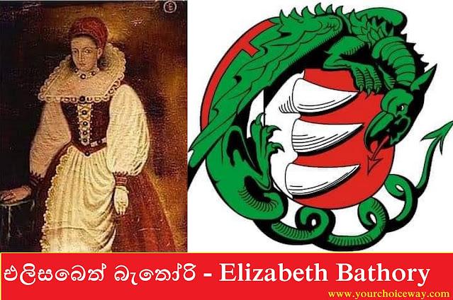 එලිසබෙත් බැතෝරි - Elizabeth Bathory (ලොව විසාලතම කාන්තා ඝාතක - ඝාතන 600+😲😖) - Your Choice Way