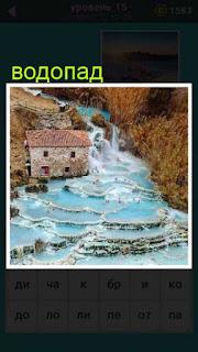 с гор мимо домика протекает водопад, заполняя водой все вокруг
