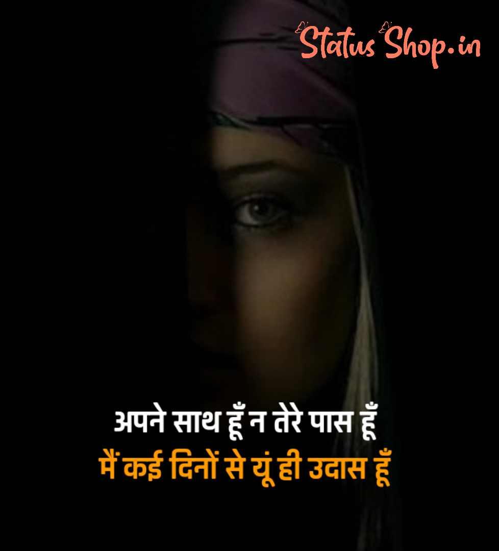 Sad-shayari-in-hindi-for-girl