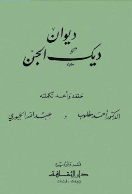 ديوان ديك الجن - تحقيق مطلوب و الجبوري , pdf
