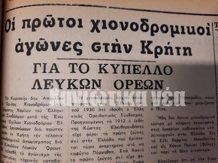 1971: Οι πρώτοι χιονοδρομικοί αγώνες στην Κρήτη