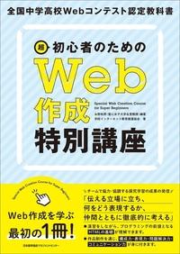 全国中学高校Webコンテスト標準教科書~超初心者のためのWeb作成特別講座