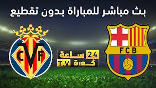 مشاهدة مباراة برشلونة وفياريال بث مباشر بتاريخ 24-09-2019 الدوري الاسباني