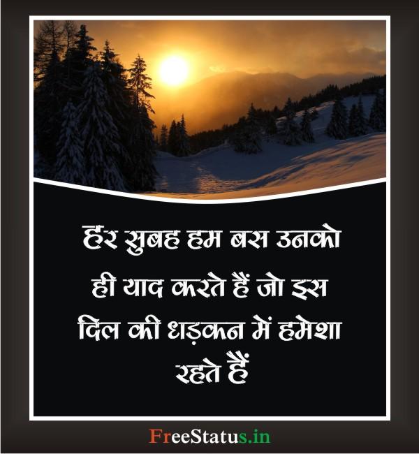 Khubsurat-Good-Morning-Shayari