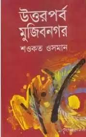 উত্তরপর্ব মুজিব নগর - শওকত ওসমাাানর Uttorporbo Mujibnogar - Shawkat Osman
