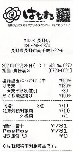 はなまるうどん MIDORI長野店 2020/2/29 飲食のレシート