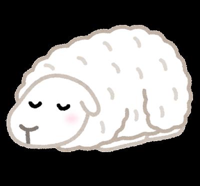 寝る羊のイラスト