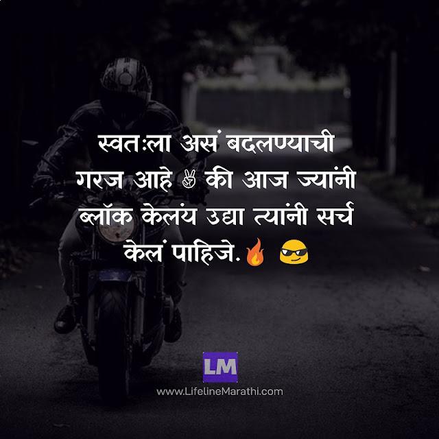 Best Attitude status Marathi, खतरनाक Royal Attitude Status In Marathi