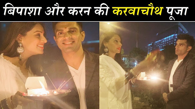 Karan Singh Grover and wife Bipasha Basu's adorable Karvachouth fast for each other