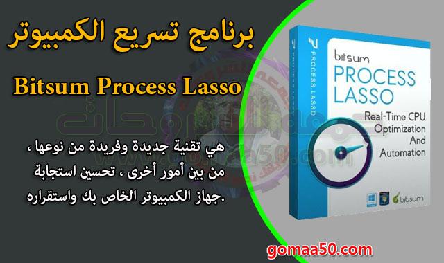 برنامج تسريع الكمبيوتر  Bitsum Process Lasso Pro 9.1.0.68