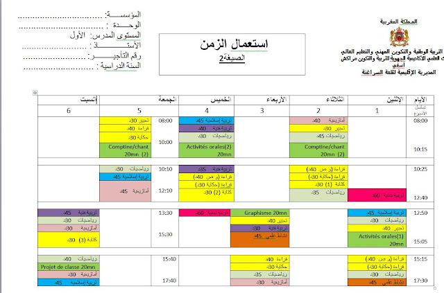 استعمال الزمن المستوى الأول 2018 الغلاف الزمني.doc