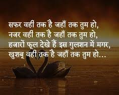 Hindi Shayari Dosti In English Love Romantic Image SMS Photos Impages Pics Wallpapers