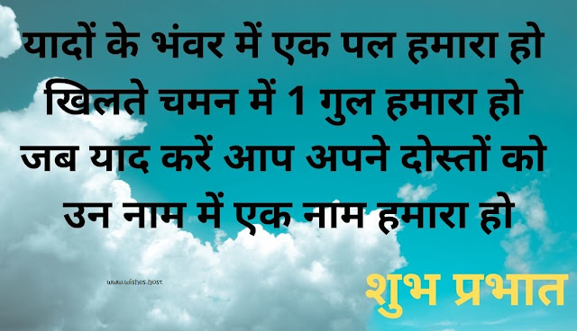 good morning dosti shayari image