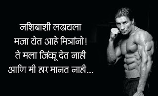 inspirational thoughts for students in marathi images