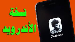 كيفية تحميل تطبيق كلوب هاوس Clubhouse لهواتف الأندرويد