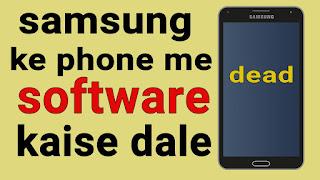 samsung के phone में software कैसे डाले