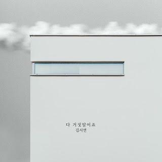 [Single] Kim Seo Yeon - Home for Summer OST Part 30 MP3 full zip rar 320kbps
