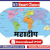 World Continent Notes Hindi