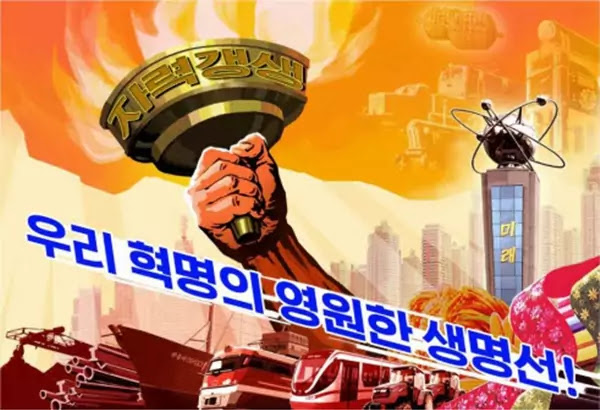 DPRK Poster: Self-reliance, eternal lifeline of our revolution