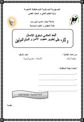مذكرة ماستر : البعد العالمي لحقوق الإنسان وآثاره على تطوير مفهوم الأمن والسلم الدوليين PDF