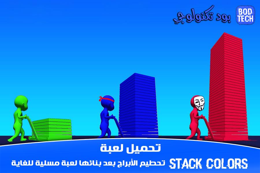 لعبة Stack Colors تحطيم الأبراج