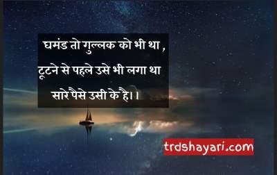 Best Ghamand shayari status