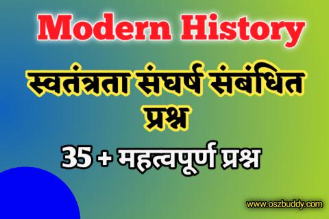 Modern History : स्वतंत्रता संघर्ष संबंधित प्रश्न (Freedom Struggle Questions)