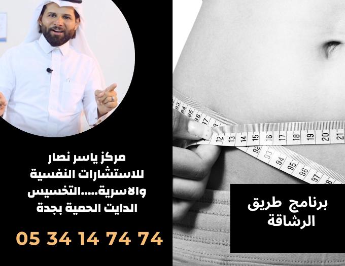 مراكز الدايت في جدة عيادة ياسر نصار بجدة لجسم مثالي بدون حرمان