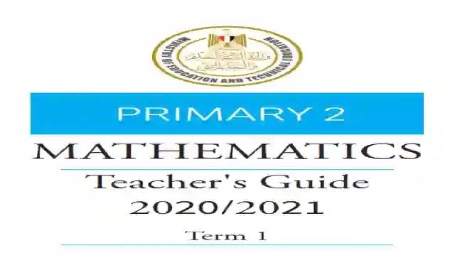 دليل المعلم فى الماث maths كاملا للصف الثاني الابتدائى الترم الاول 2021