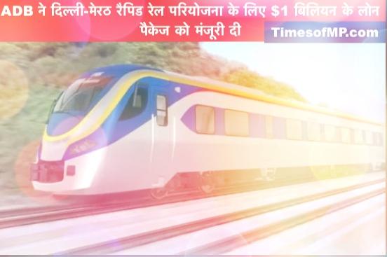 ADB ने दिल्ली-मेरठ रैपिड रेल परियोजना के लिए $1 बिलियन के लोन पैकेज को मंजूरी दी - Breaking News in Hindi
