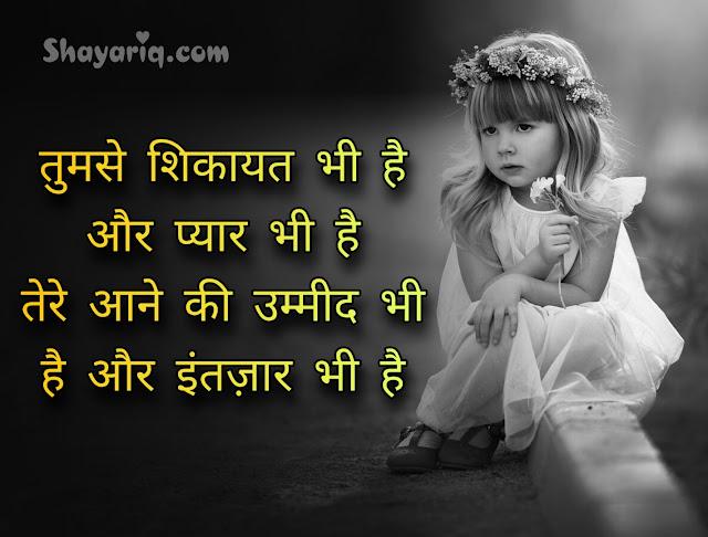 Hindi shayari, two line shayari, 2 line shayari, status