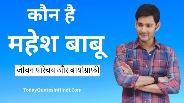 Mahesh-Babu-Biography-In-Hindi