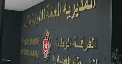 Maroc-  3 institutions sécuritaires marocaines portent plainte contre des individus établis à l'étranger pour diffamation et outrage à des fonctionnaires publics