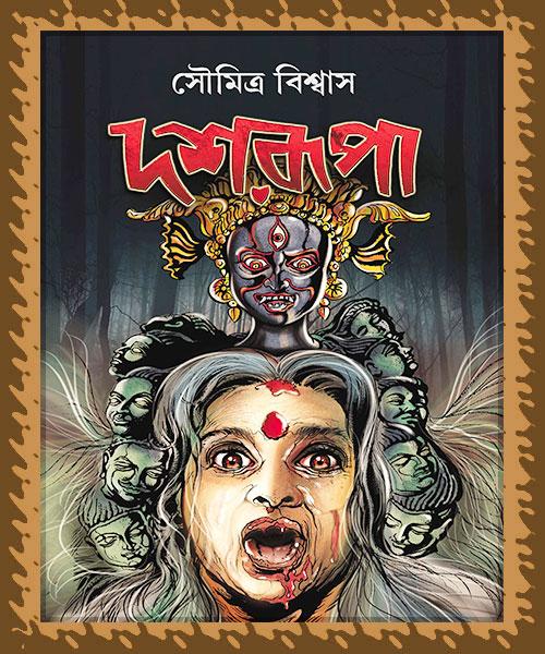 Dasharupa (দশরূপা) by Soumitra Biswas