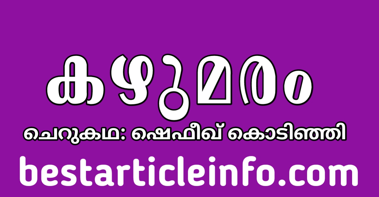 Malayalam short story 2020