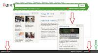 Нажать настройки-выбрать настроить Яндекс, упорядочить виджеты