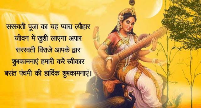 Vasant Panchami images in Hindi free download