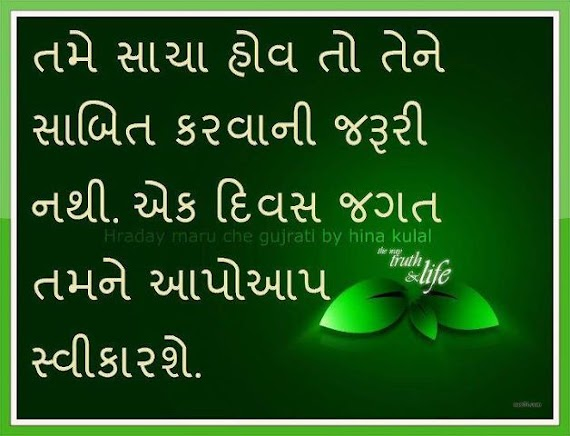 Inspirational Inspirational Quotes In Gujarati Language