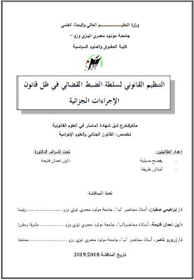 مذكرة ماستر: التنظيم القانوني لسلطة الضبط القضائي في ظل قانون الإجراءات الجزائية PDF