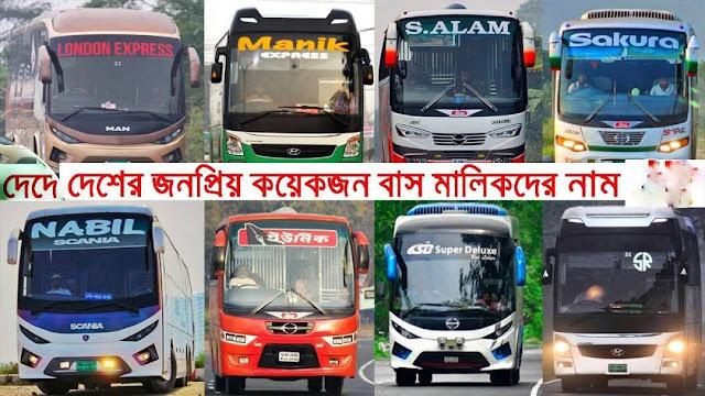 কোন বাসের মালিক কে? Name of the bus owners।এক নজরে জেনে নিন।বাংলাদেশের ২০টি নামিদামি বাস মালিকের নাম