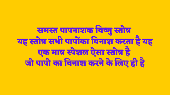 समस्त पापनाशक विष्णु स्तोत्र | Paap nashan vishnu stotram |