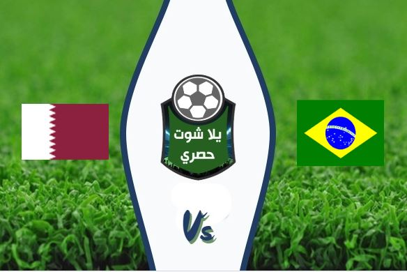 مشاهدة مباراة البرازيل وقطر بث مباشر