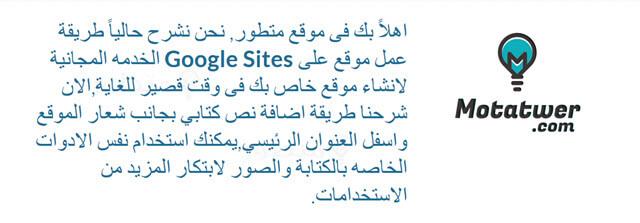 شرح انساء موقع مجاني على جوجل sites