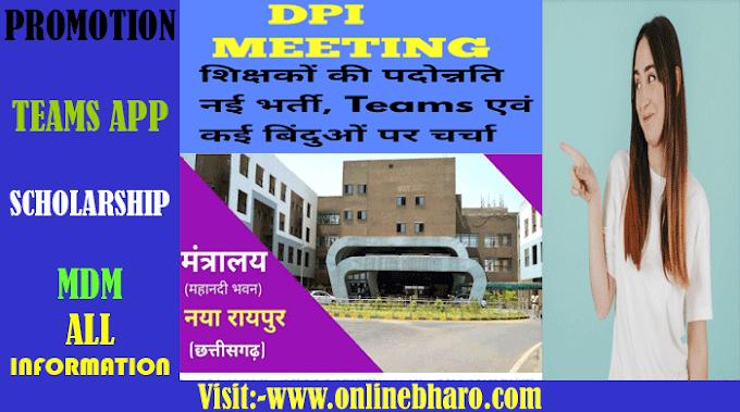 पदोन्नति पर चर्चा -DPI ने बुलाई शिक्षा विभाग के अधिकारीयों की बैठक।  बैठक में शिक्षा और शिक्षकों से सम्बंधित  एजेंडा शामिल